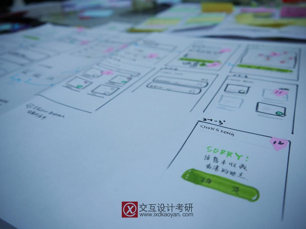 交互设计考研