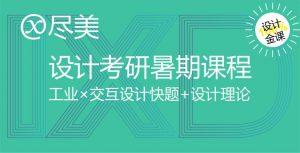 暑期工业交互班banner-1024x523