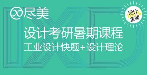 暑期工业班banner-1024x523