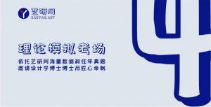 艺研网banner-1024x522
