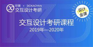 设计江湖quannian-1024x523