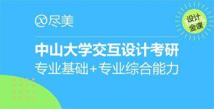 2019尽美课程中大banner-1024x523