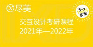 2021尽美课程交互banner